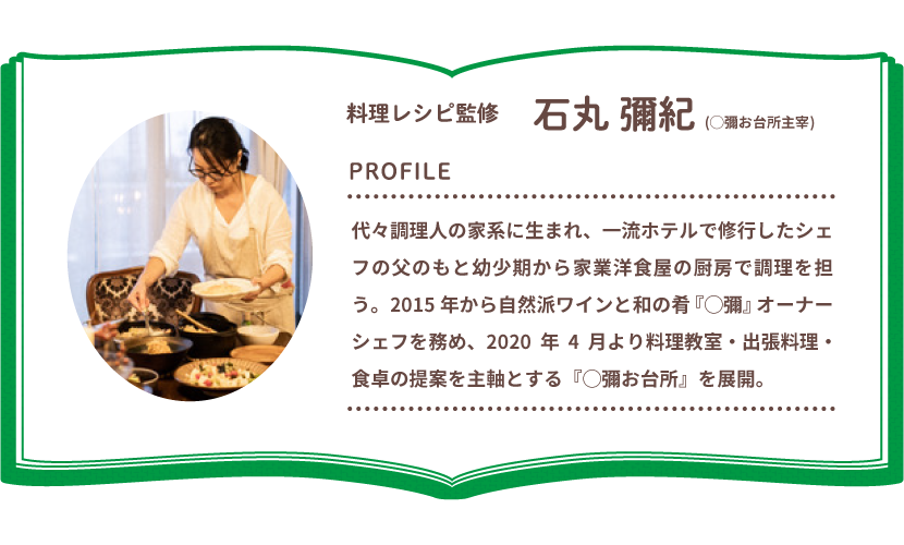料理レシピ監修