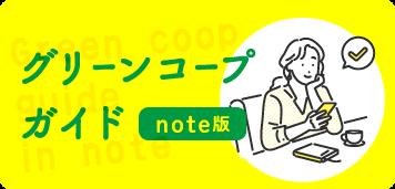 グリーンコープガイド note版