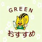 GREENおすすめ委員会