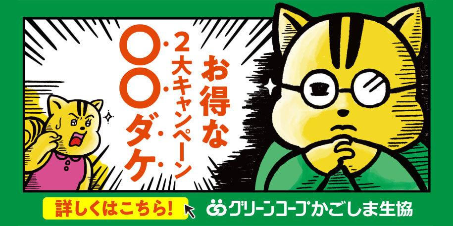 グリーンコープかごしま生協_2大キャンペーン