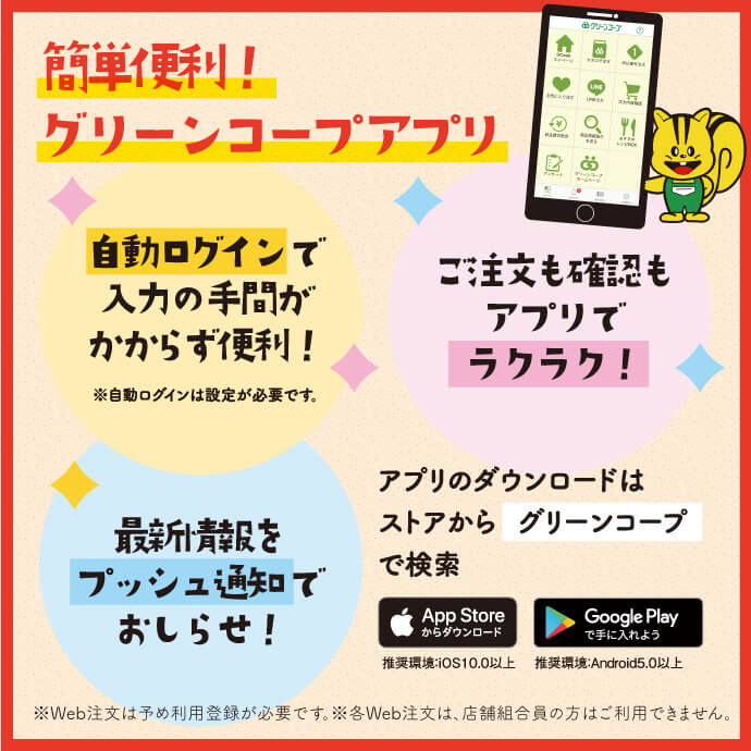 簡単便利!グリーンコープアプリ